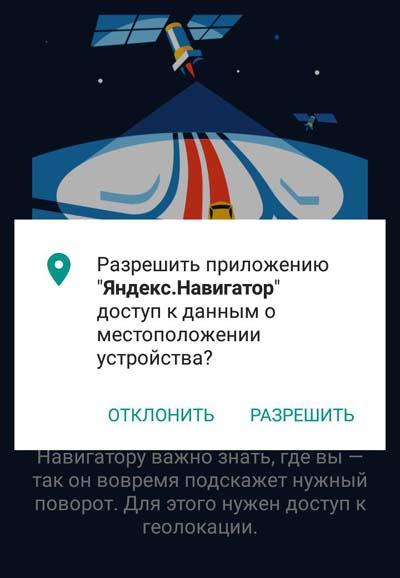 Разрешить приложению Яндекс Навигатор доступ к данным