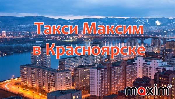 Такси Максим в Красноярске