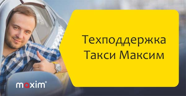Техподдержка такси Максим