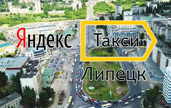Яндекс Такси Липецк