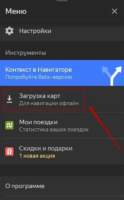 Загрузка карт для навигации оффлайн