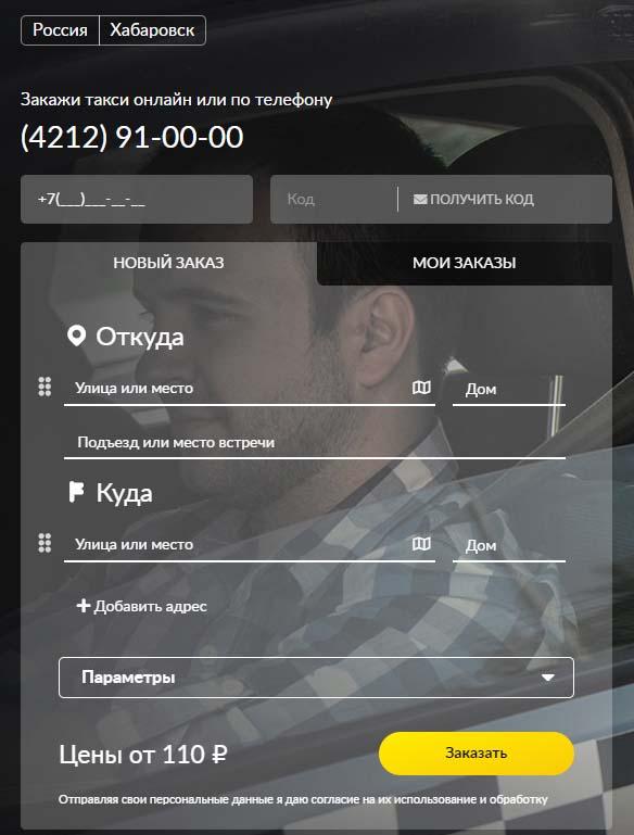 Форма вызова такси Максим в Хабаровске