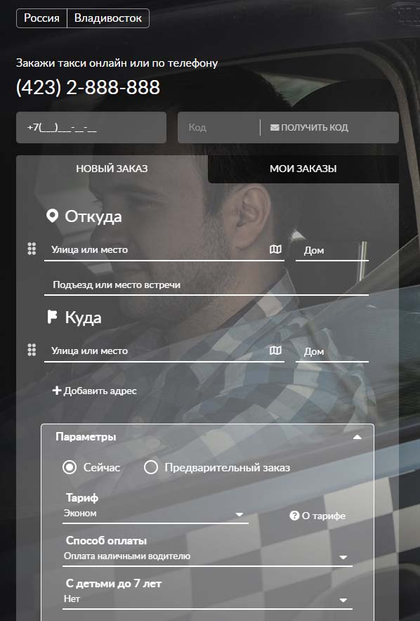 Форма вызова такси Максим во Владивостоке