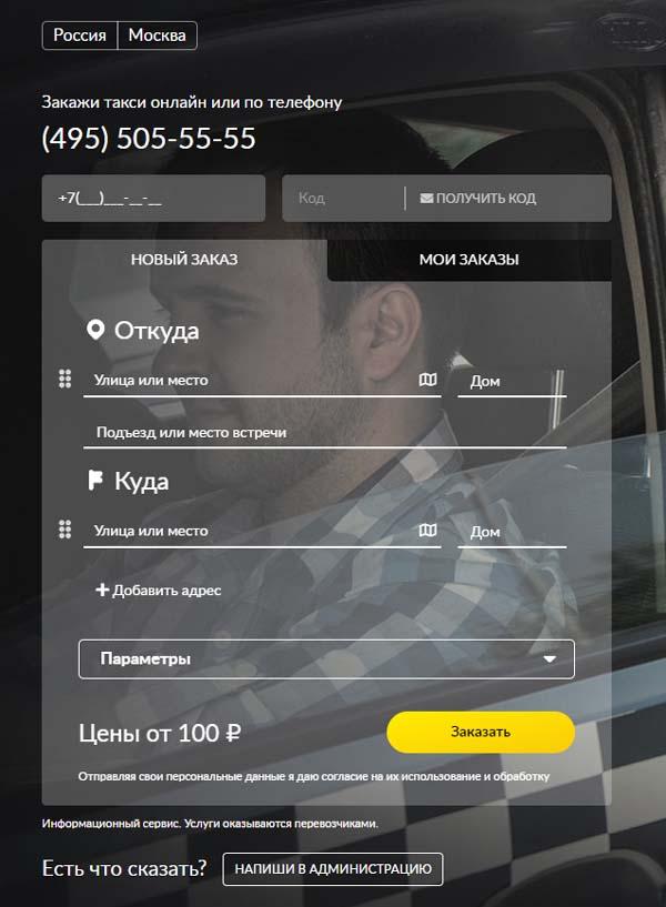 Форма вызова такси Максим