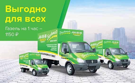 Грузовое такси Грузовичкоф