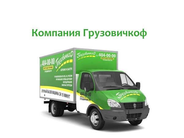 Компания Грузовичкофф