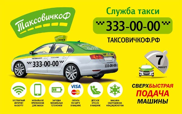 Номер телефона такси Таксовичкоф
