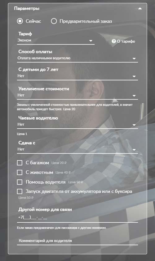 Параметры заказа такси Максим
