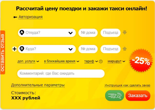Пример онлайн формы заказа такси Везет