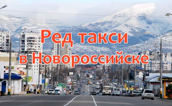 Ред такси в Новороссийске
