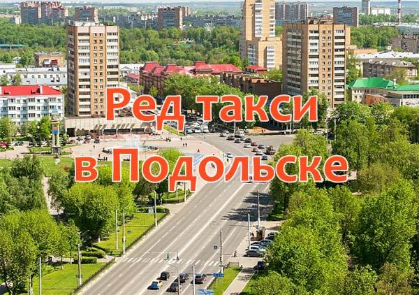 Ред такси в Подольске