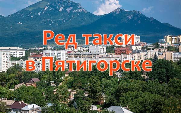 Ред такси в Пятигорске