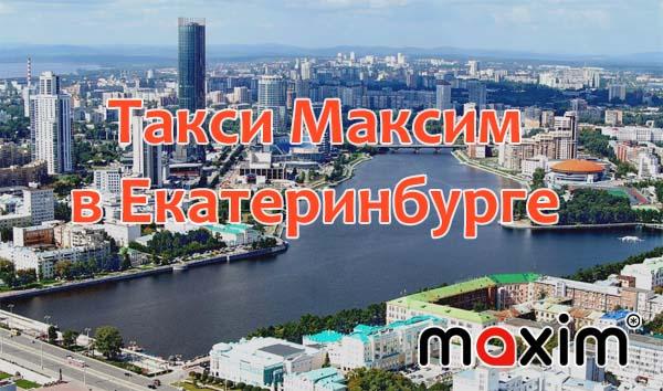 Такси Максим в Екатеринбурге