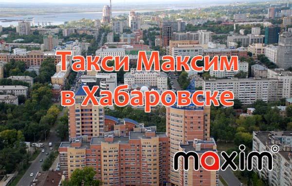 Такси Максим в Хабаровске