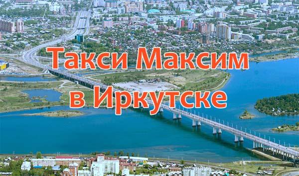 Такси Максим в Иркутске