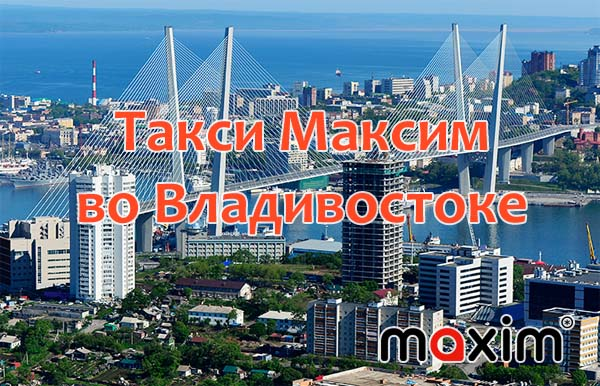 Такси Максим во Владивостоке