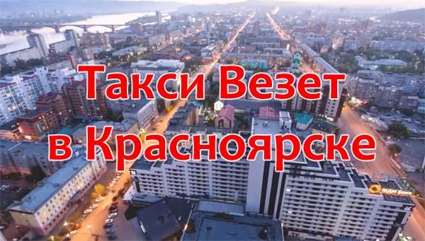 Такси Везет в Красноярске