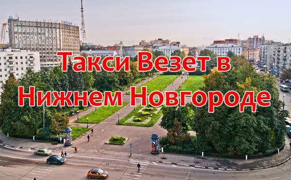 Такси Везет в Нижнем Новгороде