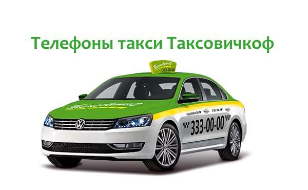 Телефоны такси Таксовичкоф