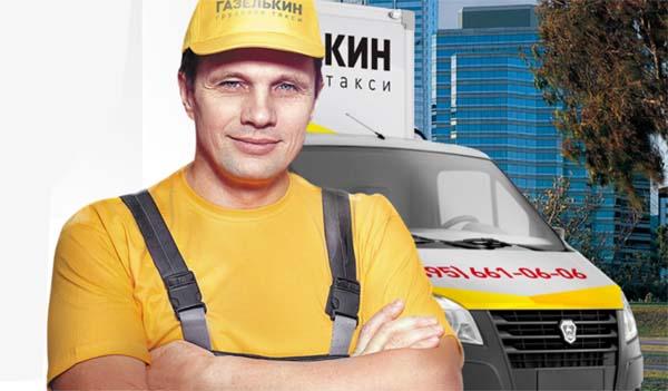 Водитель Газелькин