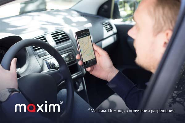 Водитель такси Максим