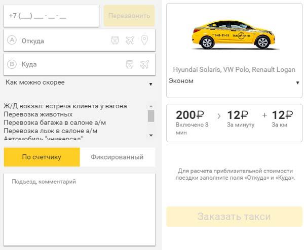 Форма заказа такси ритм на официальном сайте