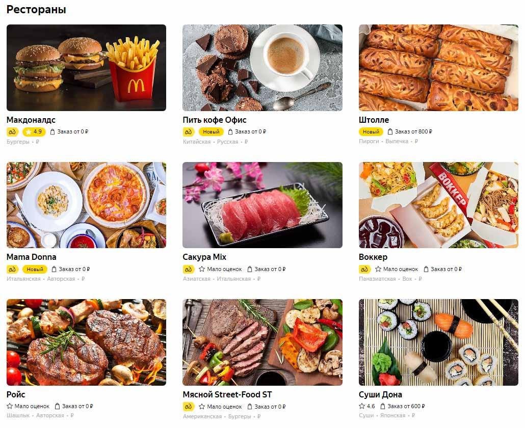 Рестораны Яндекс Еда в Ростове-на-Дону