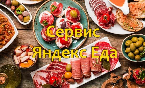 Сервис Яндекс Еда