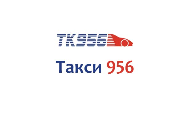 Такси 956