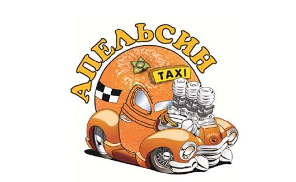 Такси Апельсин