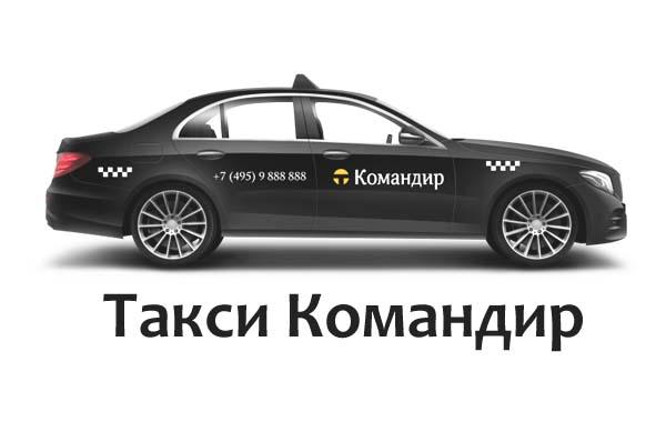 Такси Командир