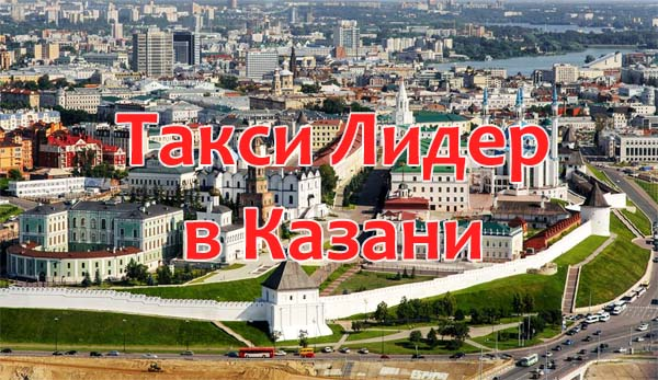 Такси Лидер в Казани