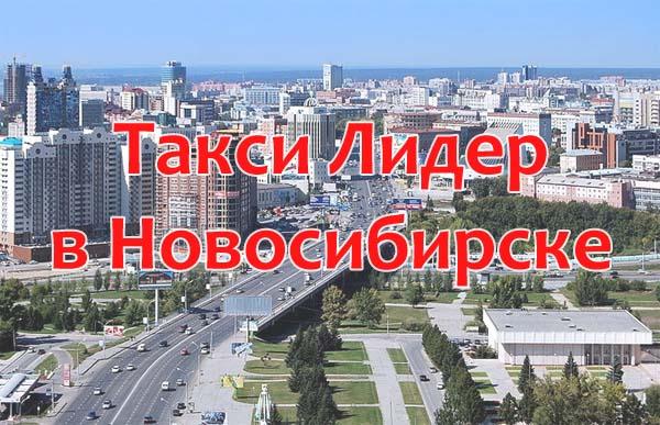 Такси Лидер в Новосибирске