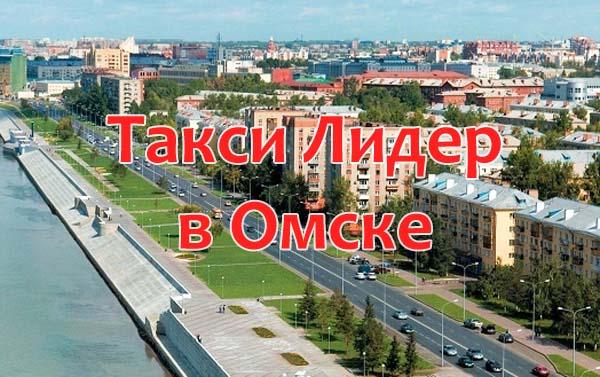 Такси Лидер в Омске