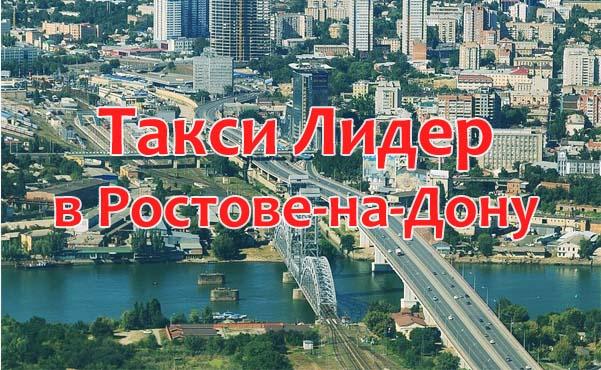 Такси Лидер в Ростове-на-Дону