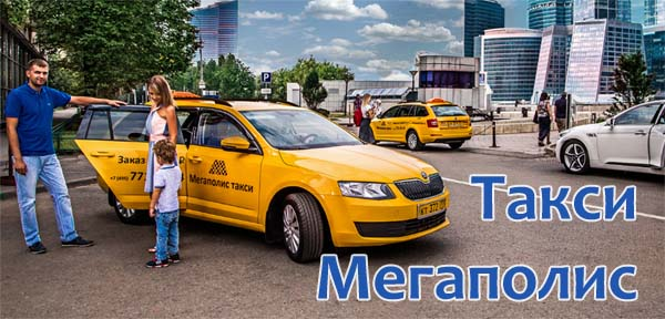 Такси Мегаполис