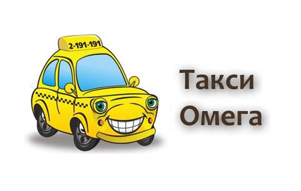 Такси Омега