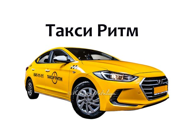 Такси Ритм