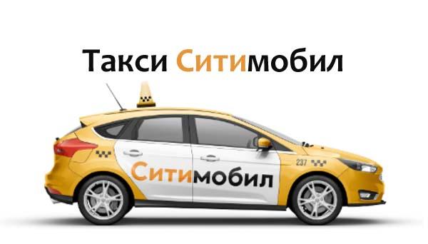 Условия работы в такси Сити Мобил, телефоны, тарифы