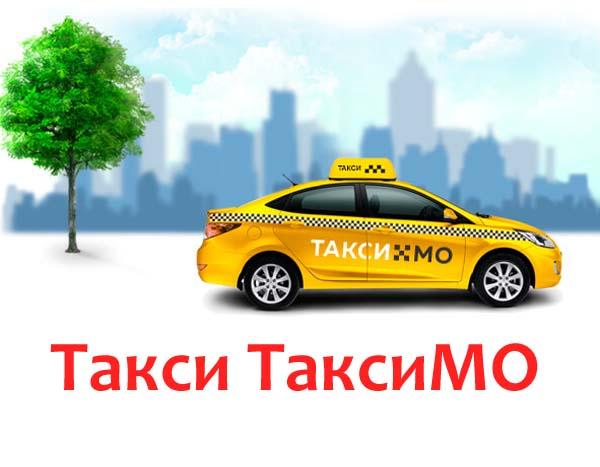 Такси таксимо