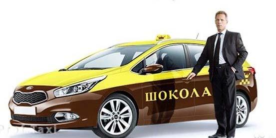 Водитель такси Шоколад