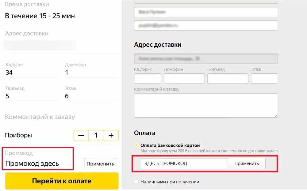 Ввод промокода в приложении Яндекс еда