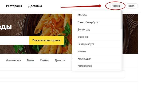Выбор города на официальном сайте Яндекс Еды