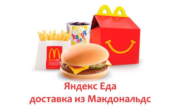 Яндекс Еда доставка из Макдональдс
