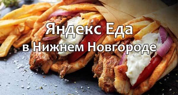 Яндекс Еда в Нижнем Новгороде
