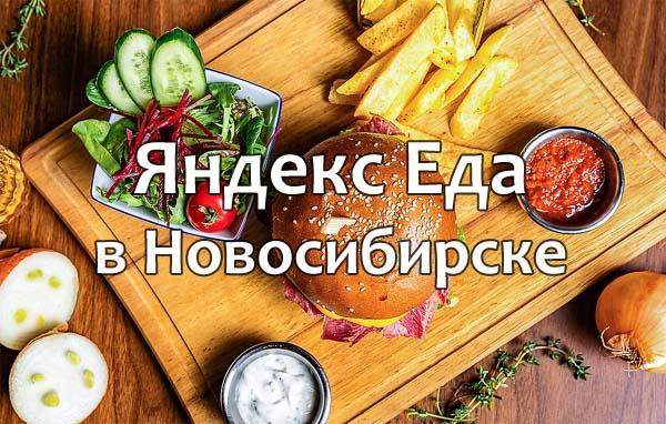 Яндекс Еда в Новосибирске