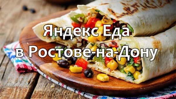 Яндекс Еда в Ростове-на-Дону