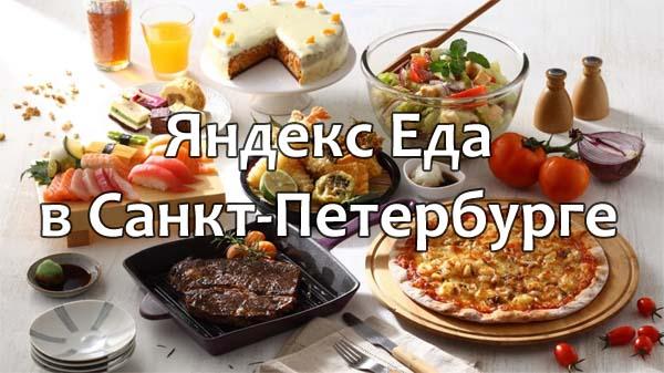 Яндекс Еда в Санкт-Петербурге