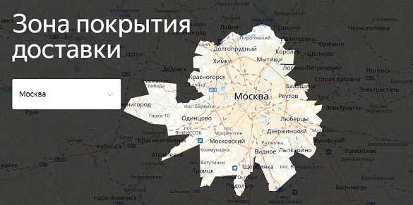 Зона покрытия Яндекс Еда