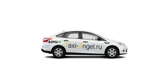 Автопарк такси Ангел